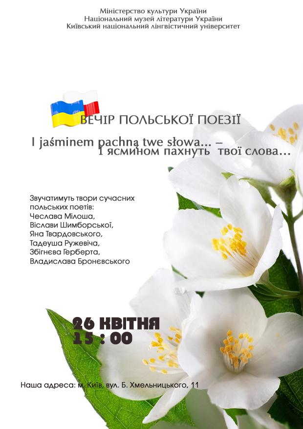 Den'_Polskoyi_poeziyi620