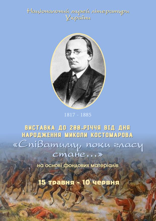 kostomarov_620