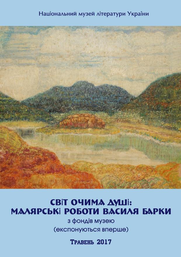vasyl_barka620