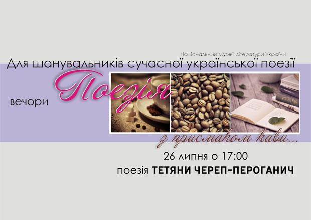 Афіша каваю Т. Ч-П620