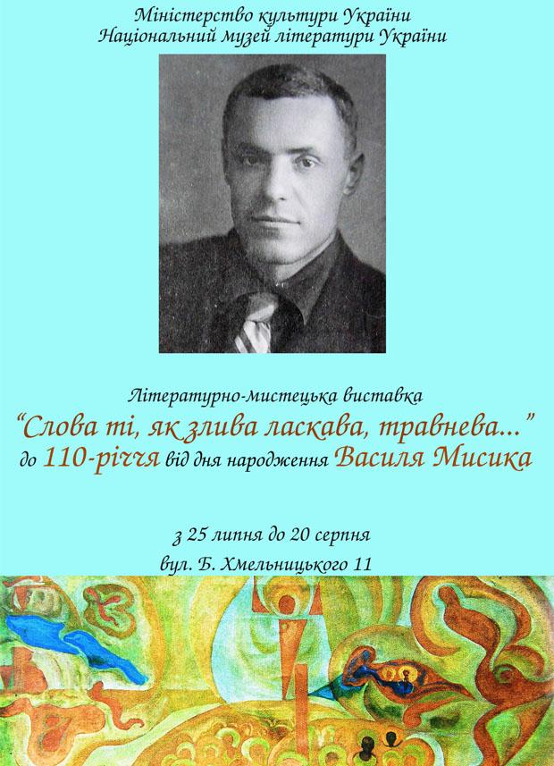 Афіша Василь Масик до 110р