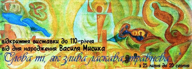 Відкриття виставки до 110-річчя від дня народження Василя Мисика