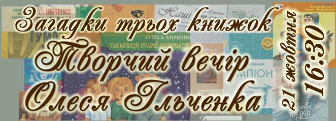 Творчий вечір Олеся Ільченка «Загадки трьох книжок»