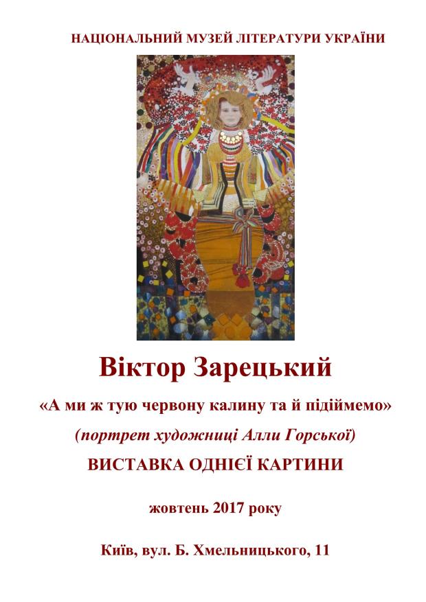 Афіша Горська620