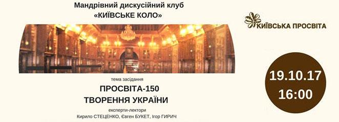 """Презентація Мандрівного дискусійного клубу """"КИЇВСЬКЕ КОЛО"""""""