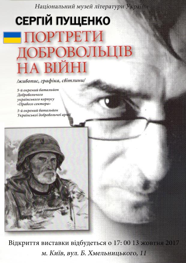 Пущенко_А3620