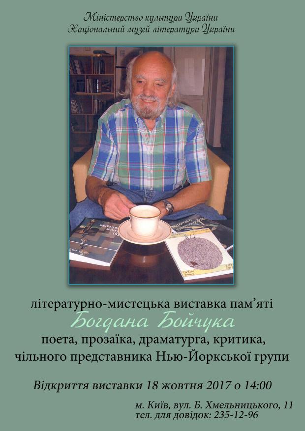 богдан_бойчук620