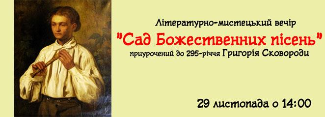"""Літературно-мистецький вечір """"Сад божественних пісень"""""""