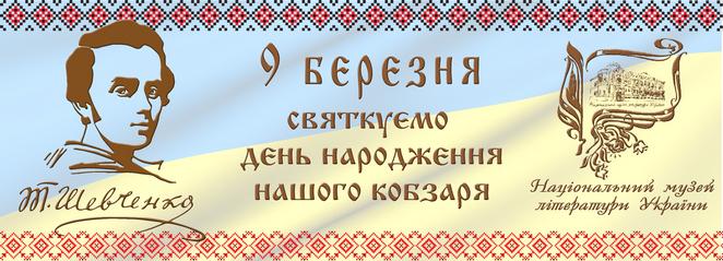Традиційні Шевченківські читання