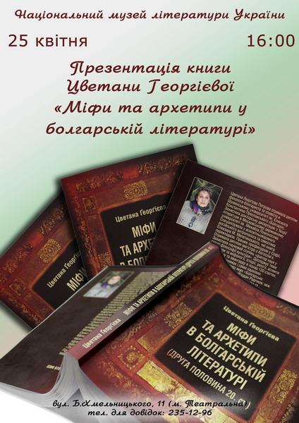 Афіша Цветана_новый размер