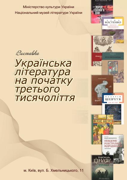 К_література_нового_тисячоліття_А3_новый размер