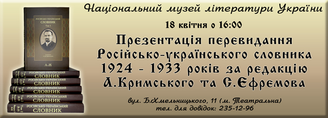 Презентація перевидання «Російсько-українського словника»