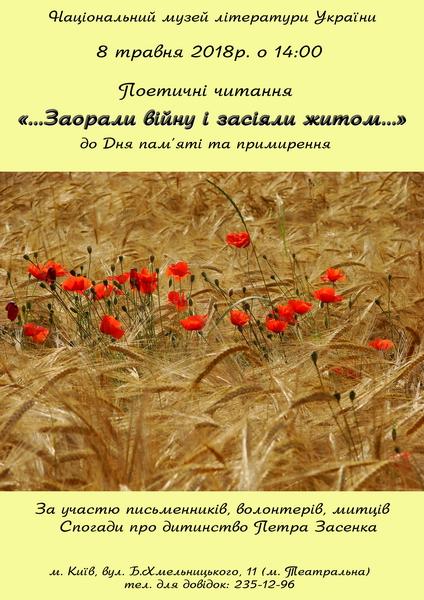 08.05.2018 Поетичні читання_новый размер
