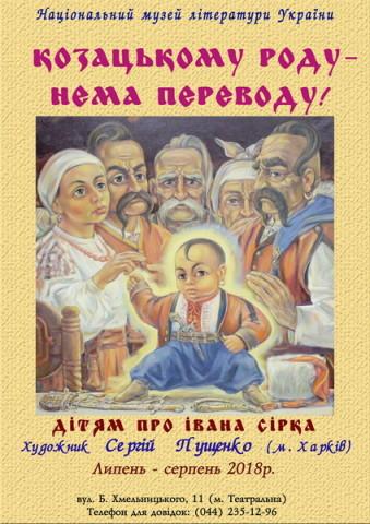 Афіша Сірко