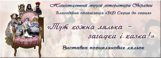 «Тут кожна лялька – загадка і казка». Виставку подовжено!