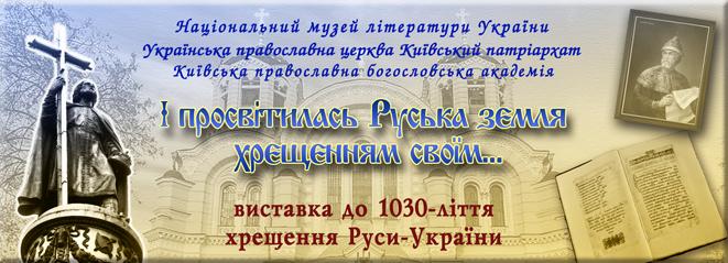 І просвітилась Руська земля хрещенням своїм…