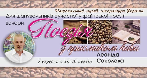 Кава банер Соколов