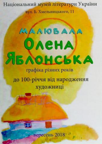 001 Афіша Яблонська_новый размер