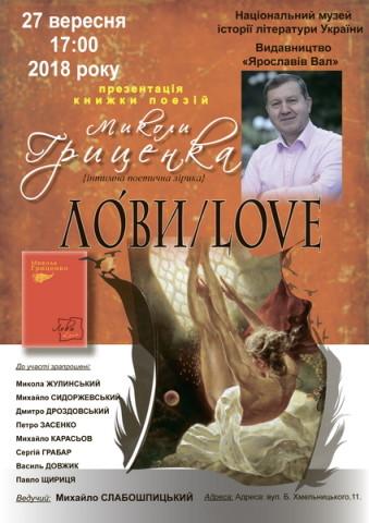 Гриценко_РЕКЛАМА-А-3а