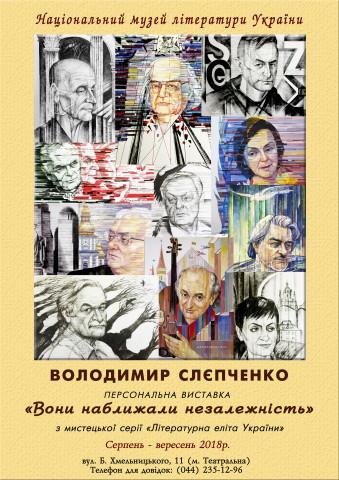 003Афіша Слєпченко