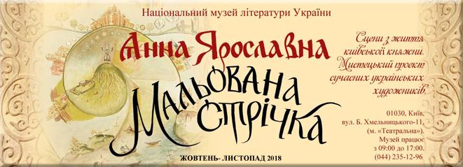 Анна Ярославна Мальована стрічка