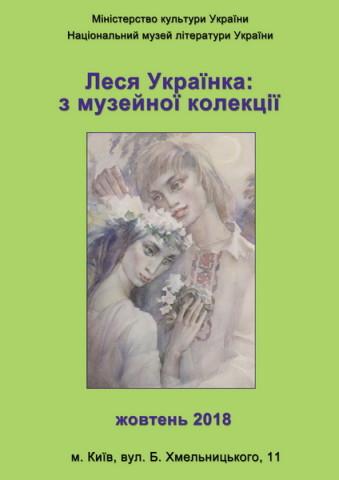 Афіша л. українка_редагована_новый размер