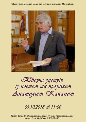 09.10,2018 Зустріч з Качаном_новый размер