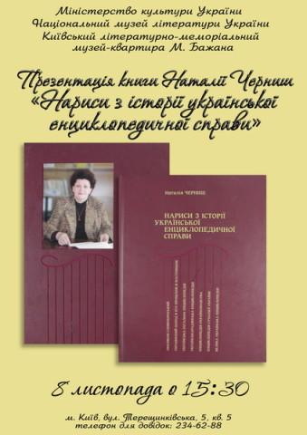 08.11.2018 Афіша до През. кн. Н. Черниш
