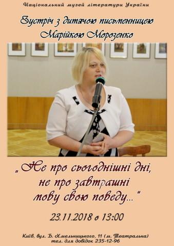 23.11,2018 Зустріч з М. Морозенко