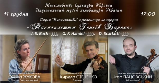 Афіша Стеценко для FB fin.