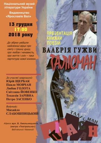 Гужва_Талісман-А-3