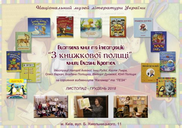 002 Афіша Кротюк