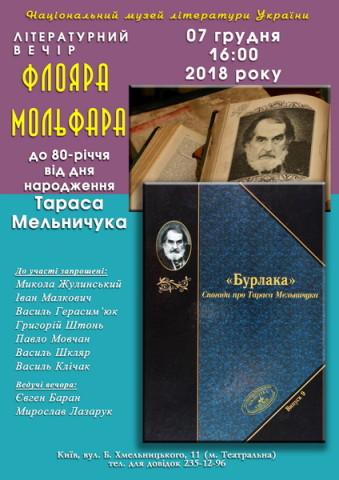 07.12,2018 Презент Мельничук