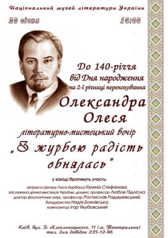 Афиша Олесь 29.01.19.