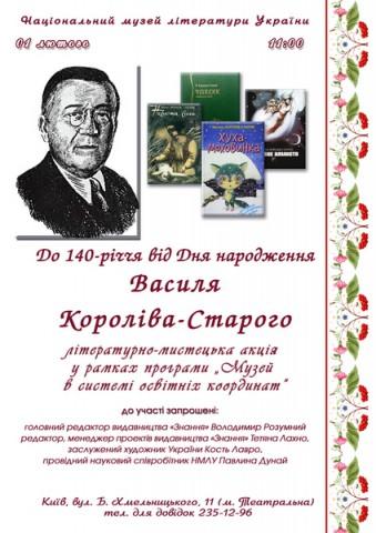 Афиша Старий 01.02.19._новый размер