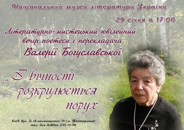 Афіша Богуславська 29.01.19.