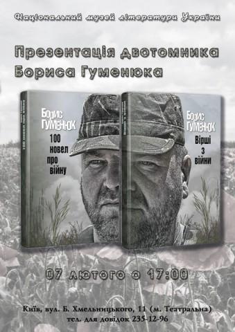 Афіша Гуменюк 07.02.19._новый размер