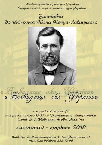 Афіша 180-р. Нечуя-Левицького