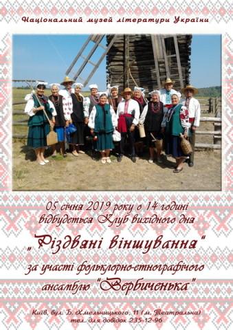05.01,2019 КВД Вербиченька