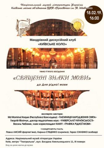 Київське коло_новый размер