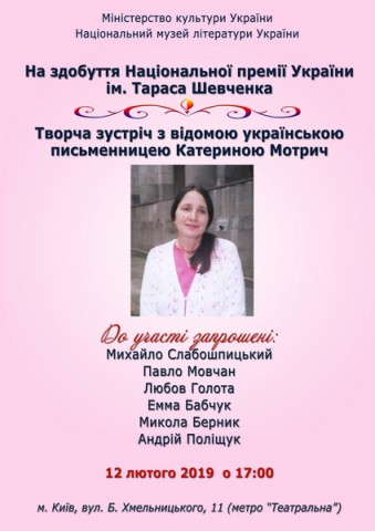 мотрич_рожева_А3_новый размер