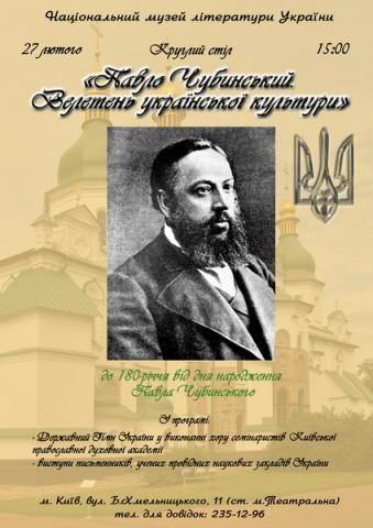 27.02.2019 Афіша Павло Чубинський 180р