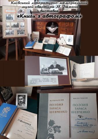 Афіша Книга з автографом