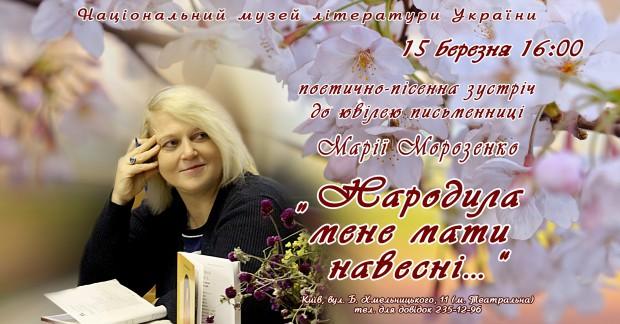 Афіша Морозенко 15.03.19. ФБ