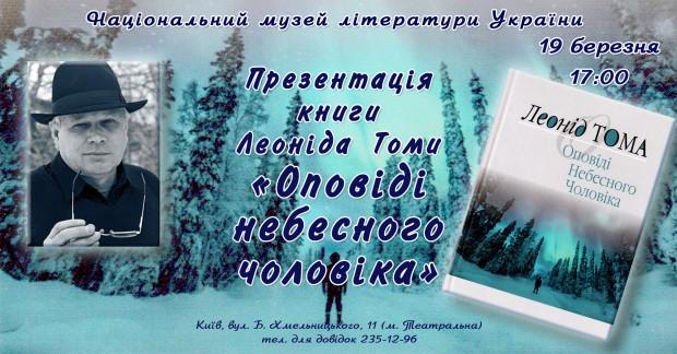 Афіша Томи 19.03.19. ФБ