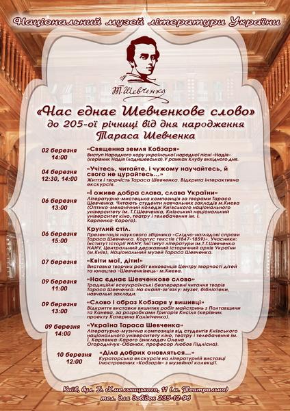 Афіша 205 років ШЕВЧЕНКА2_новый размер