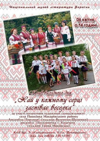КВД Пашківка 06.04.19._новый размер