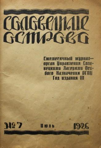 Соловецкие острова 7.1926 002_новый размер