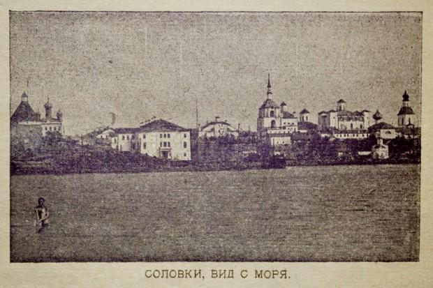 Соловецкие острова 7.1926 003_новый размер