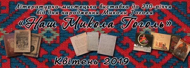 Літературно-мистецька виставка «Наш Микола Гоголь»